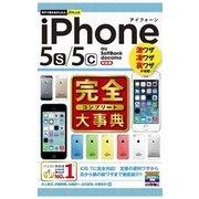 今すぐ使えるかんたんPLUS iPhone 5s/5c 完全大事典(技術評論社) [電子書籍]