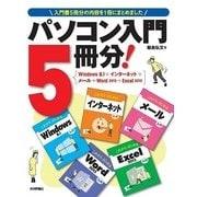 パソコン入門5冊分! <Windows 8.1+インターネット+メール+Word 2013+Excel 2013>(技術評論社) [電子書籍]