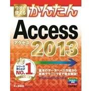 今すぐ使えるかんたん Access 2013(技術評論社) [電子書籍]