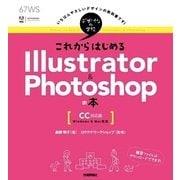 デザインの学校 これからはじめる Illustrator & Photoshopの本 (CC対応版)(技術評論社) [電子書籍]