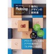 世界一わかりやすいPhotoshop 操作とデザインの教科書(技術評論社) [電子書籍]