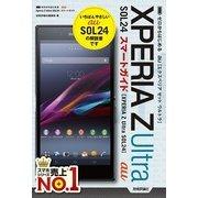 ゼロからはじめる au Xperia Z Ultra SOL24 スマートガイド(技術評論社) [電子書籍]