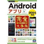 今すぐ使えるかんたんPLUS Androidアプリ完全大事典 2014年版(技術評論社) [電子書籍]