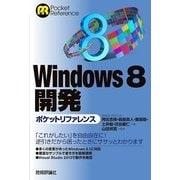 Windows 8開発ポケットリファレンス(技術評論社) [電子書籍]
