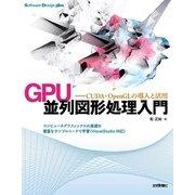 GPU 並列図形処理入門――CUDA・OpenGLの導入と活用(技術評論社) [電子書籍]