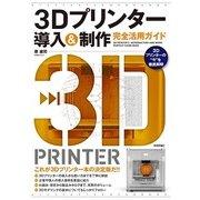 3Dプリンター 導入&制作 完全活用ガイド(技術評論社) [電子書籍]