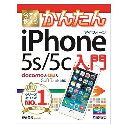 今すぐ使えるかんたん iPhone 5s/5c 入門 (docomo & au & SoftBank対応)(技術評論社) [電子書籍]