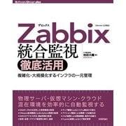 Zabbix統合監視徹底活用――複雑化・大規模化するインフラの一元管理(技術評論社) [電子書籍]