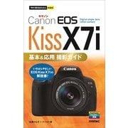 今すぐ使えるかんたんmini Canon EOS Kiss X7i 基本&応用 撮影ガイド(技術評論社) [電子書籍]