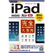 今すぐ使えるかんたんPLUS iPad mini/Air 完全大事典(技術評論社) [電子書籍]