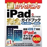 今すぐ使えるかんたん iPad完全ガイドブック 困った解決&便利技 (iOS 7対応版)(技術評論社) [電子書籍]