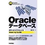 Oracleデータベースポケットリファレンス― Oracle 11g/12c対応(技術評論社) [電子書籍]