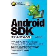 Android SDKポケットリファレンス(技術評論社) [電子書籍]