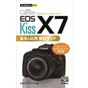 今すぐ使えるかんたんmini Canon EOS Kiss X7 基本&応用 撮影ガイド(技術評論社) [電子書籍]