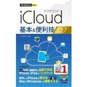 今すぐ使えるかんたんmini iCloud 基本&便利技 iOS 7対応版(技術評論社) [電子書籍]