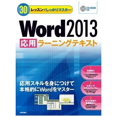 30レッスンでしっかりマスター Word 2013 (応用)ラーニングテキスト(技術評論社) [電子書籍]