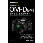 今すぐ使えるかんたんmini オリンパス OM-D E-M1 基本&応用撮影ガイド(技術評論社) [電子書籍]