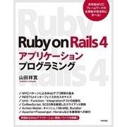 Ruby on Rails 4アプリケーションプログラミング(技術評論社) [電子書籍]