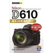 今すぐ使えるかんたんmini Nikon D610 基本&応用 撮影ガイド(技術評論社) [電子書籍]