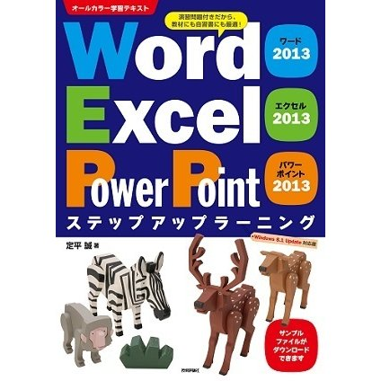 Word 2013 Excel 2013 PowerPoint 2013 ステップアップラーニング(技術評論社) [電子書籍]
