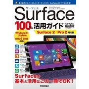 Surface 100%活用ガイド ~Surface 2/Pro 2対応版(技術評論社) [電子書籍]