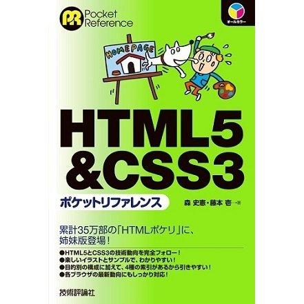 HTML5&CSS3 ポケットリファレンス(技術評論社) [電子書籍]