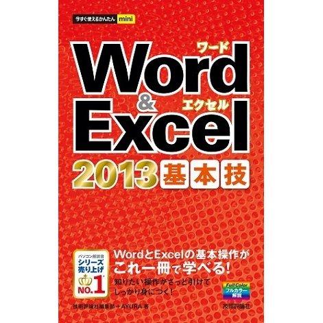 今すぐ使えるかんたんmini Word &Excel 2013 基本技(技術評論社) [電子書籍]