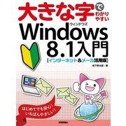 大きな字でわかりやすい Windows 8.1入門(インターネット&メール活用版)(技術評論社) [電子書籍]