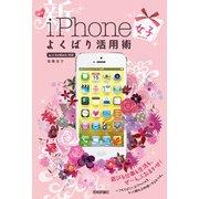新iPhone「女子」よくばり活用術(技術評論社) [電子書籍]