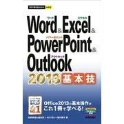 今すぐ使えるかんたんmini Word & Excel & PowerPoint & Outlook 2013 基本技(技術評論社) [電子書籍]