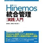 Hinemos 統合管理(実践)入門(技術評論社) [電子書籍]