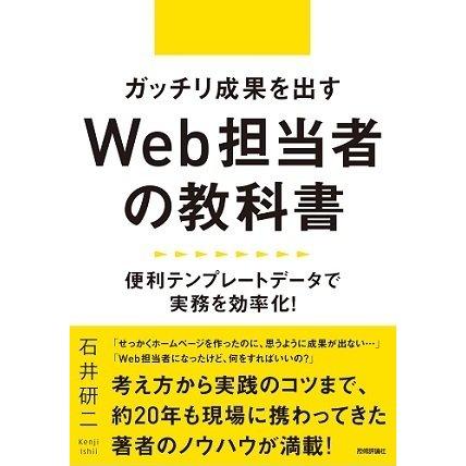 ガッチリ成果を出すWeb担当者の教科書 ~便利テンプレートデータで実務を効率化!(技術評論社) [電子書籍]