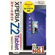 ゼロからはじめる Xperia Z2 Tablet スマートガイド(技術評論社) [電子書籍]