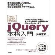 改訂新版jQuery本格入門(技術評論社) [電子書籍]
