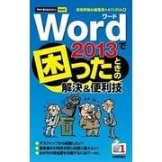 今すぐ使えるかんたんmini Word 2013で困ったときの解決&便利技(技術評論社) [電子書籍]