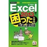 今すぐ使えるかんたんmini Excel 2013で困ったときの解決&便利技(技術評論社) [電子書籍]