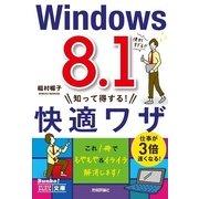 今すぐ使えるかんたん文庫 Windows 8.1 知って得する! 快適ワザ(今すぐ使えるかんたん文庫) [電子書籍]