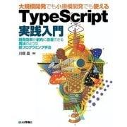 大規模開発でも小規模開発でも使える TypeScript実践入門(技術評論社) [電子書籍]