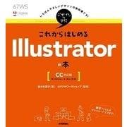 デザインの学校 これからはじめる Illustratorの本 (CC対応版)(技術評論社) [電子書籍]