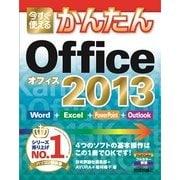 今すぐ使えるかんたん Office 2013(技術評論社) [電子書籍]