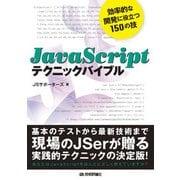 JavaScriptテクニックバイブル ~効率的な開発に役立つ150の技(技術評論社) [電子書籍]