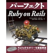 パーフェクトRuby on Rails(技術評論社) [電子書籍]