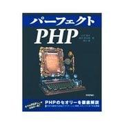 パーフェクトPHP(技術評論社) [電子書籍]