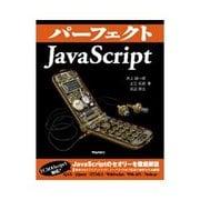 パーフェクトJavaScript(技術評論社) [電子書籍]