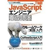 JavaScriptエンジニア養成読本(Webアプリ開発の定番構成Backbone.js+CoffeeScript+Gruntを1冊で習得!)(Software Design Books) [電子書籍]
