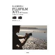 もっと知りたいFUJIFILM X-T1 撮影スタイルBOOK(技術評論社) [電子書籍]
