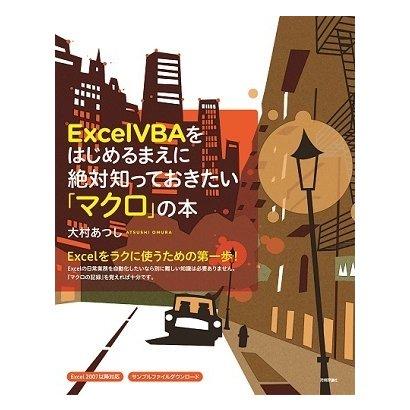 Excel VBAをはじめるまえに絶対知っておきたい「マクロ」の本(技術評論社) [電子書籍]