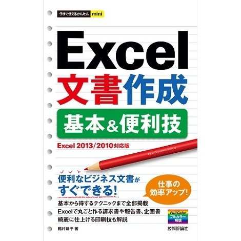 今すぐ使えるかんたんmini Excel文書作成 基本&便利技(Excel 2013/2010対応版)(技術評論社) [電子書籍]