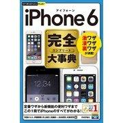 今すぐ使えるかんたんPLUS+ iPhone 6 完全大事典(技術評論社) [電子書籍]