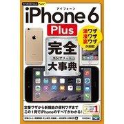 今すぐ使えるかんたんPLUS+ iPhone 6 Plus 完全大事典(技術評論社) [電子書籍]